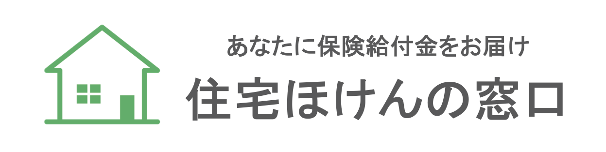 【口コミ評価No.1】住宅ほけんの窓口