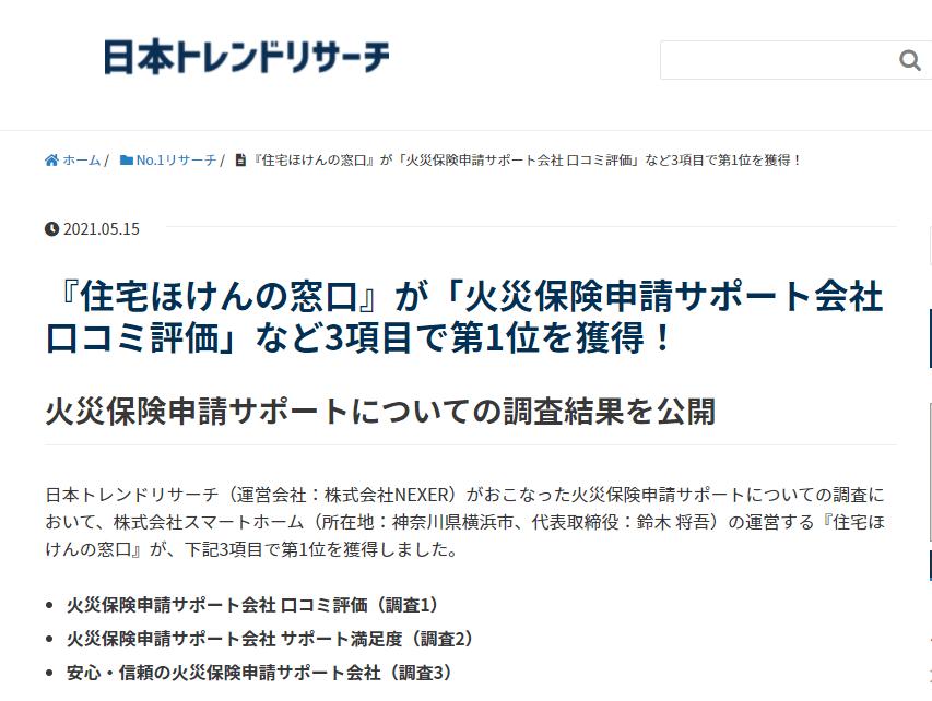 日本トレンドリサーチ